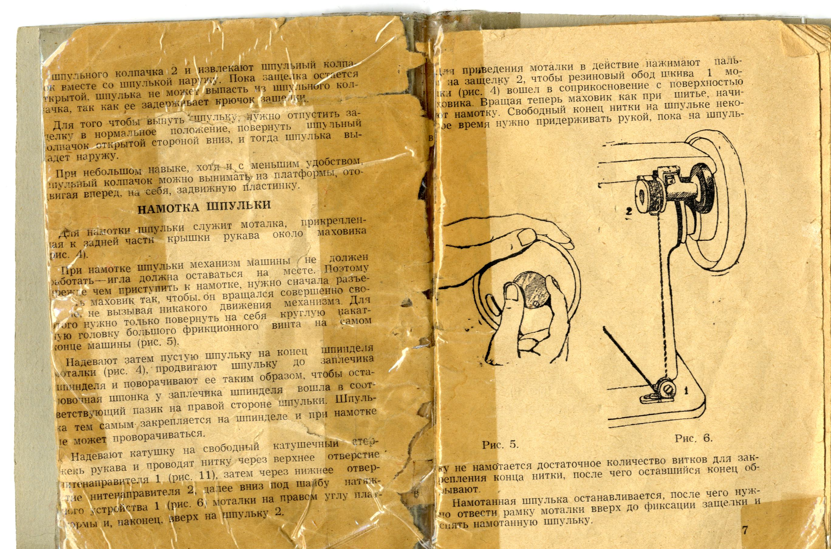 Инструкция К Швейной Машине Чайка-iii Кл 116-2