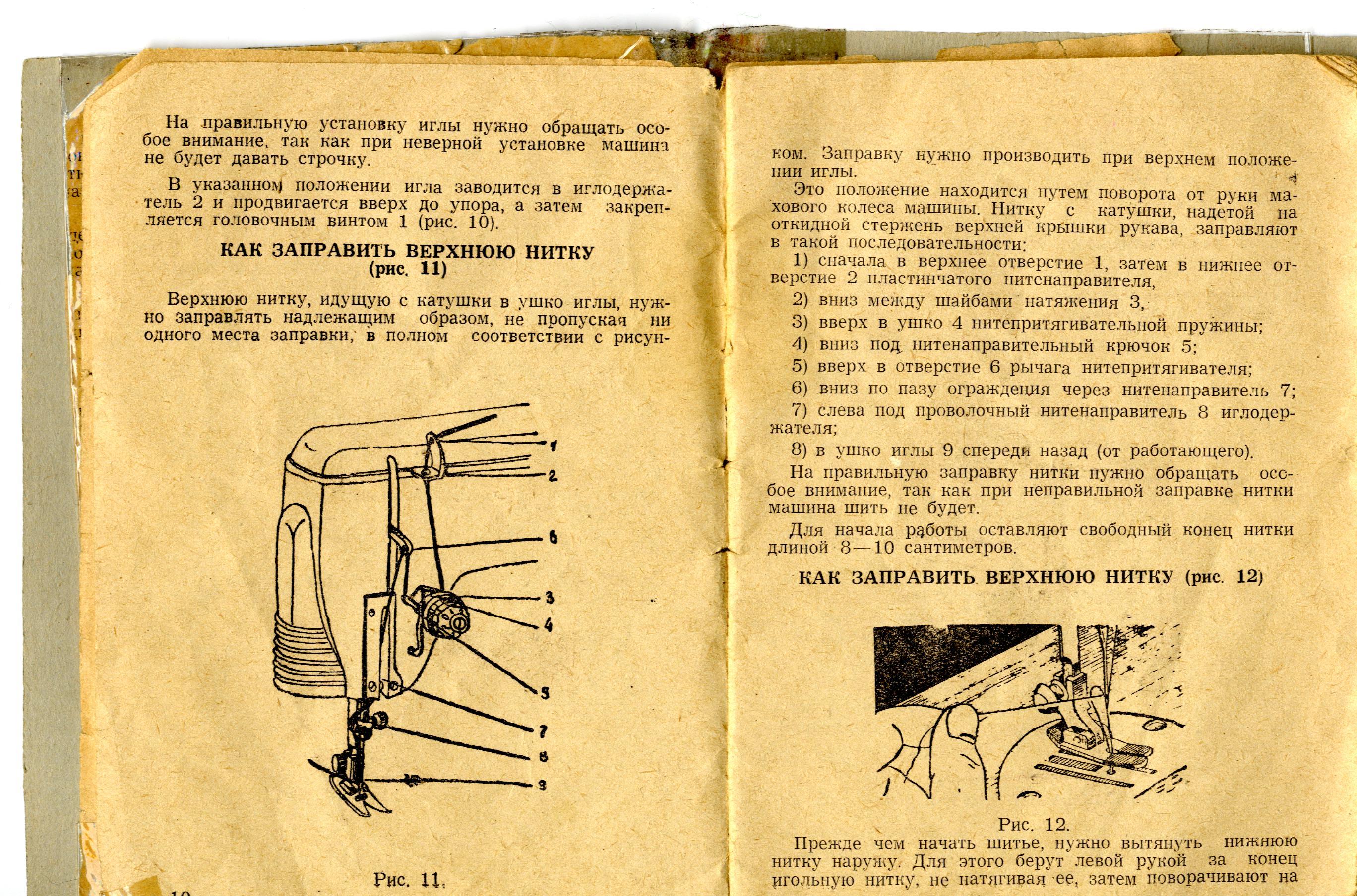 Инструкция Для Швейной Машинки Мальва