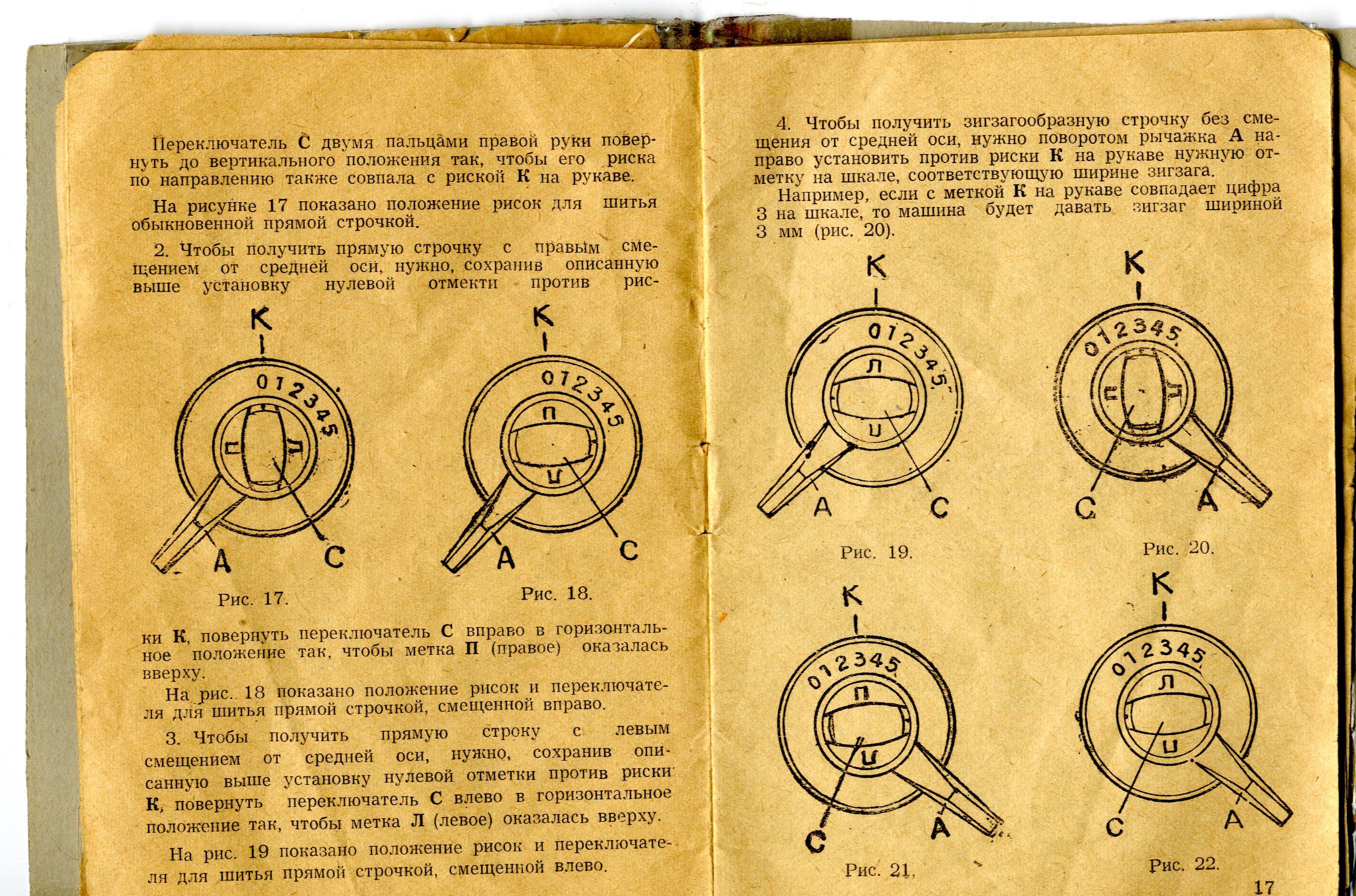 Швейные машины чайка инструкции
