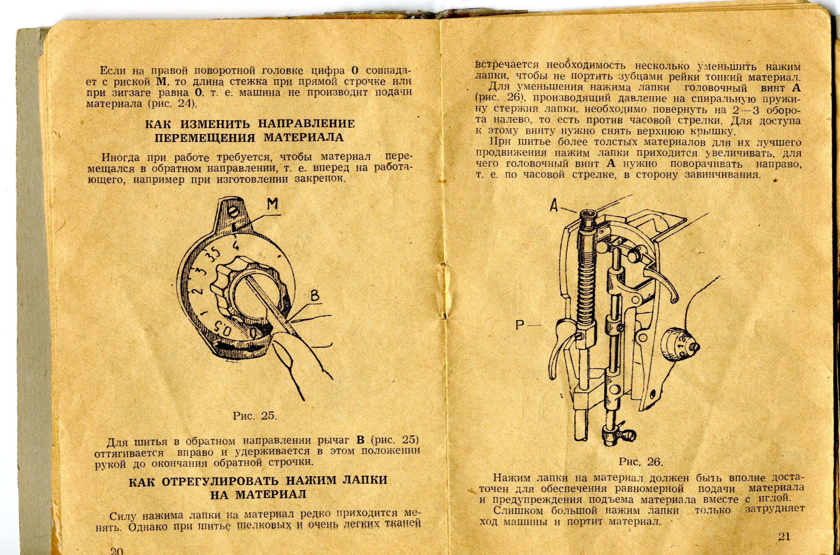 подолка швейная машина инструкция