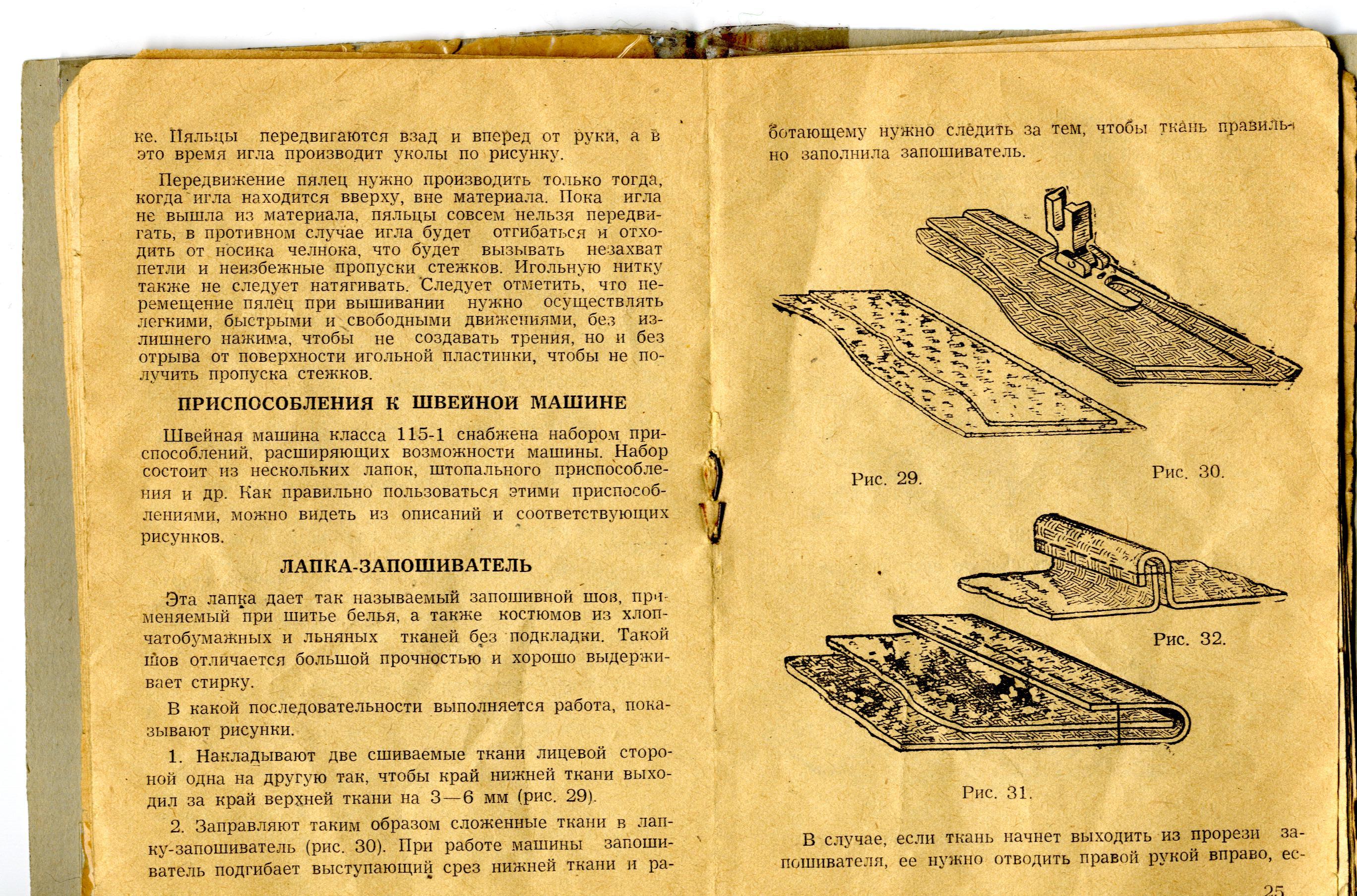 Инструкция По Эксплуатации Швейной Машины Чайка 132-М