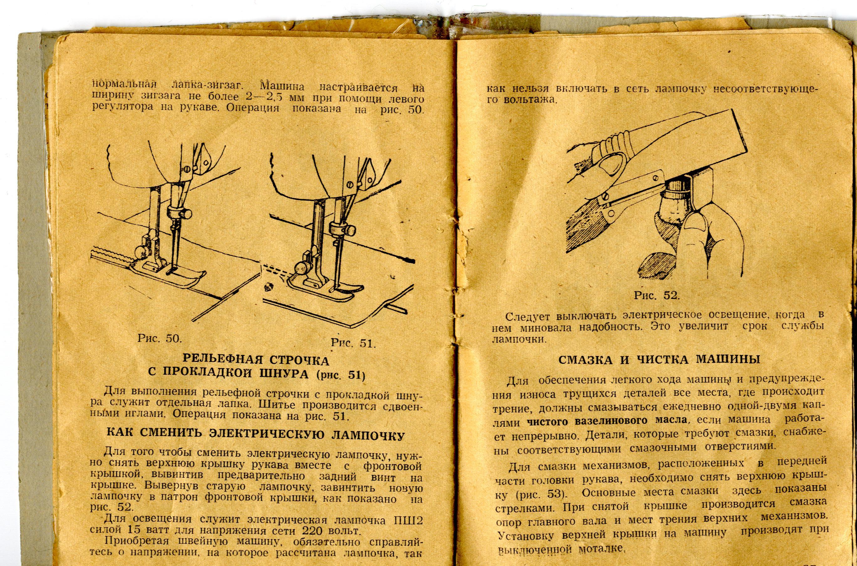 Инструкция К Петельной Машине