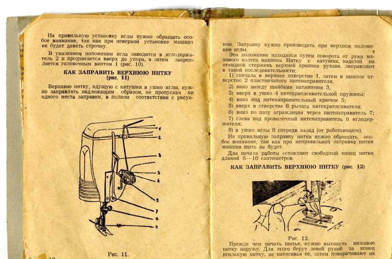 Инструкция Чайка 132М