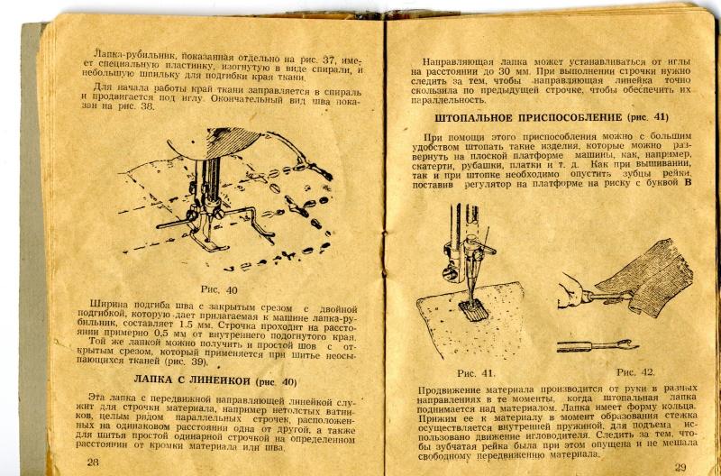 Инструкция К Швейной Машине Чайка 142м